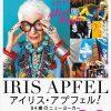 【映画レビュー】アイリス・アプフェル!94歳のニューヨーカー / Iris