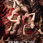 【映画レビュー】背徳の王宮 / 간신 姦臣