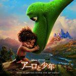 【映画レビュー】アーロと少年 / The Good Dinosaur