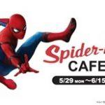 『スパイダーマン:ホームカミング』公開が待ちきれない方に! 六本木ヒルズのヒルズカフェ/スペースにて、期間限定の「スパイダーマンカフェ」オープン