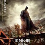 【映画レビュー】DCスーパーヒーローズ vs 鷹の爪団