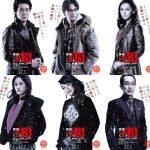 【映画ニュース】『探偵はBARにいる3』キャラクターポスター解禁!