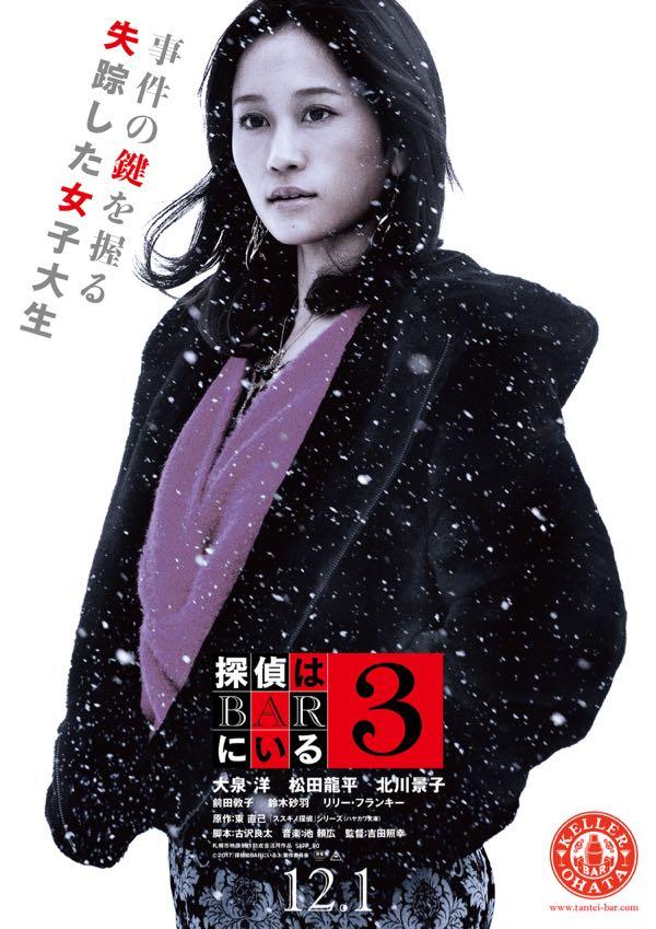 麗子 「事件の鍵を握る失踪した女子大生」