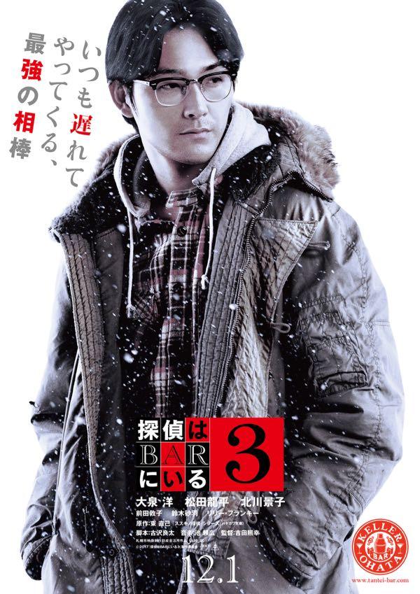 高田 「いつも遅れてやってくる、最強の相棒」
