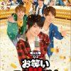 【映画レビュー】関西ジャニーズJr.のお笑いスター誕生