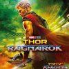 【映画レビュー】マイティ・ソー バトルロイヤル / Thor: Ragnarök