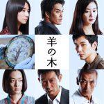 【映画ニュース】吉田大八監督の最新作『羊の木』、場面写真、一挙解禁!