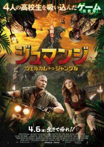 『ジュマンジ/ウェルカム・トゥ・ジャングル』ポスター