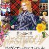 【映画ニュース】パンクファッションの女王を描くドキュメンタリー『ヴィヴィアン・ウエストウッド 最強のエレガンス』公開決定!