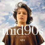 【映画レビュー】mid90s ミッドナインティーズ / Mid90s