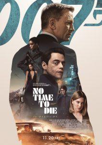 『007/ノー・タイム・トゥ・ダイ』ポスター