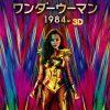 【映画レビュー】ワンダーウーマン 1984 / Wonder Woman 1984