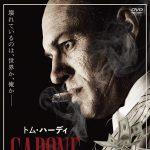 【映画レビュー】カポネ / Capone