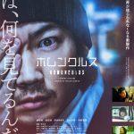 【映画ニュース】『ホムンクルス』millennium parade「Trepanation」が流れる予告編映像&ポスター解禁!