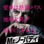 【映画レビュー】Mr.ノーバディ / NOBODY