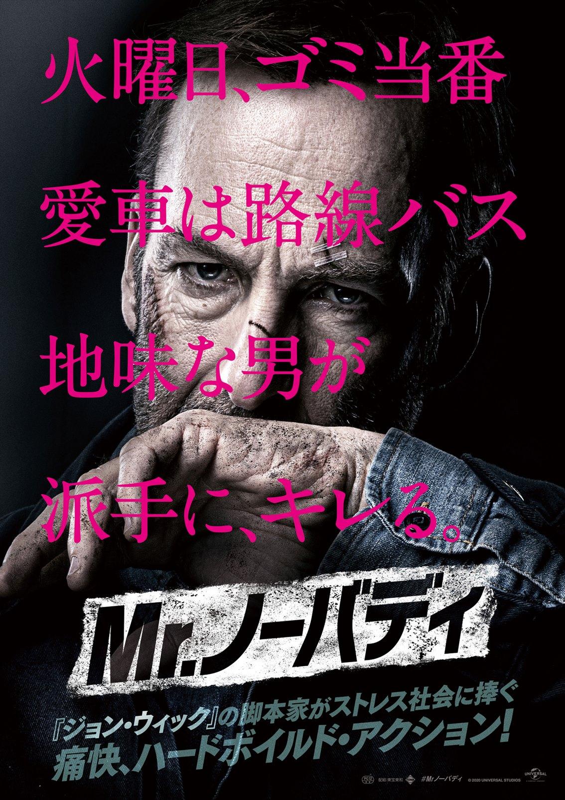 『Mrノーバディ』日本版ポスター