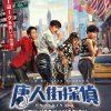 【映画ニュース】シリーズ第2作『唐人街探偵 NEW YORK MISSION』11月12日 日本公開決定!